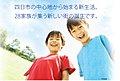 【セキスイハイム】スマイルタウン赤堀(建築条件付宅地分譲)