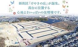 【セキスイハイム】杜の街(建築条件付宅地分譲)