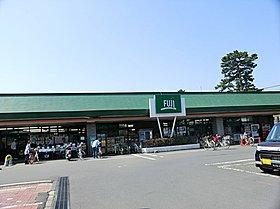 フジスーパー☆ 徒歩約5分☆