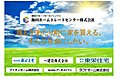 ハートフルタウン鶴見区東寺尾2期【飯田グループホールディングス】