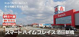 【セキスイハイム】スマートハイムプレイス酒田新橋の外観