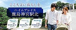 【セキスイハイム】~ハイムプレイス鹿島神宮駅北~毎日をここちよ...