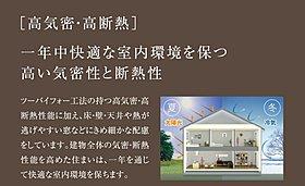 """(3)""""魔法瓶""""のような住まいは、夏涼しく、冬あたたか。"""