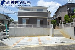 神戸市西区富士見が丘2丁目5期 2480万円