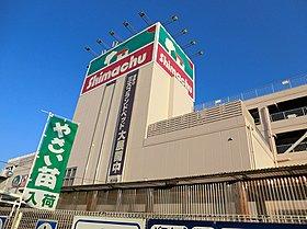島忠ホームセンター東戸塚店まで1700m