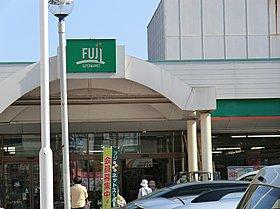 FUJI芹ケ谷店