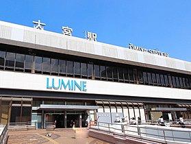 大宮駅まで3240m JR東日本、東武鉄道、埼玉新都市交通の