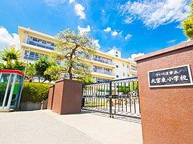 大宮東小学校まで1600m 私たちの目指す学校像のひとつに、