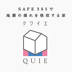 「耐震+制震」を兼ね備えたの家、QUIE(クワイエ)。