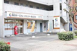飯田ホームトレードセンター 名古屋営業所