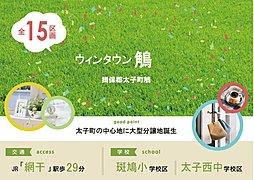 【勝美住宅】 ウィンタウン鵤 全15区画
