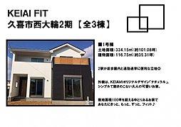 【JR東北本線「東鷲宮」駅まで徒歩12分】|久喜市西大輪|4L...