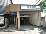 駅 1280m 弘明寺駅