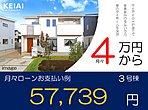 最終1棟!新価格2198万円 月々5万円台とお家賃並みです。