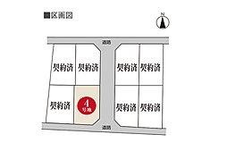 全8区画の分譲地で残り1区画の販売となります。