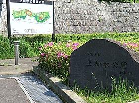上柚木公園:徒歩29分(2300m)