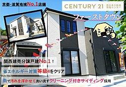 【センチュリー21全国944店舗 取引件数530万の信頼】 北...