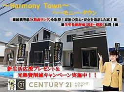 新築一戸建て~神戸市須磨区高倉台 全2邸 Harmony To...