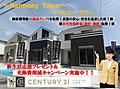 新築一戸建て~神戸市須磨区高倉台 全2邸 Harmony Town