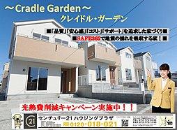新築一戸建~尼崎市東本町 第1期 限定1邸 Cradle Ga...