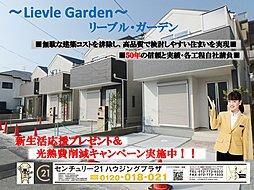 新築一戸建て~川西市大和西 第8期 限定1邸 Livele G...