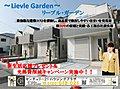 新築一戸建て~川西市大和西 第8期 限定1邸 Livele Garden.S