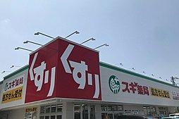 スギ薬局(汐路店)まで徒歩5分(350m)