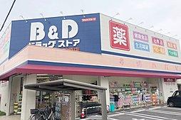 B&Dドラッグストア(島田橋店)まで徒歩11分(860m)