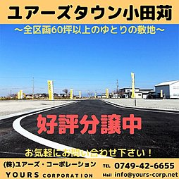 【全区画60坪以上】ユアーズタウン小田苅~全14区画~
