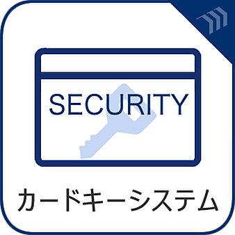 ICカードキーをドアにかざすだけで施錠・解錠します。施錠忘れもなくなる安心設計。