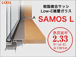 樹脂複合サッシ【LIXIL/SAMOS L】