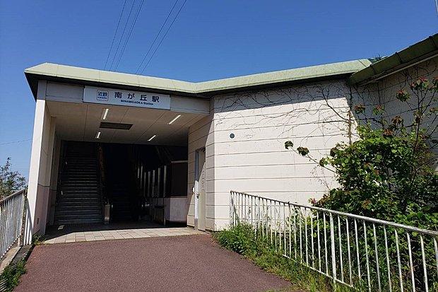 近鉄名古屋線「南が丘」駅