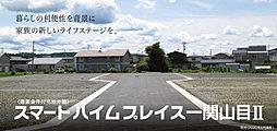 【セキスイハイム】スマートハイムプレイス一関山目II【分譲地】の外観