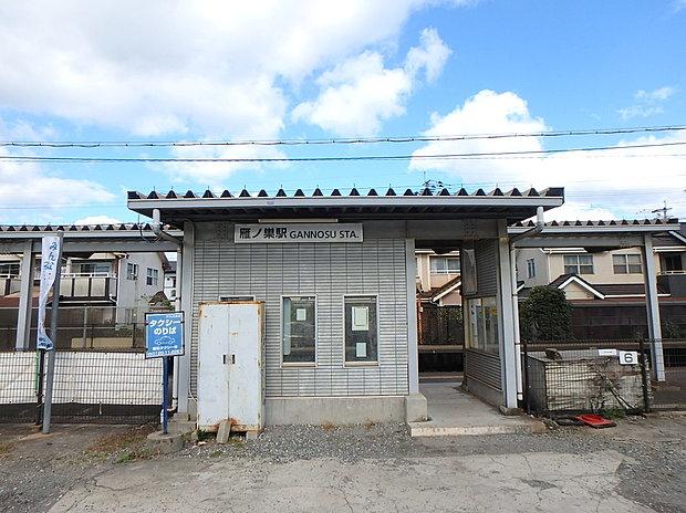 JR香椎線「雁ノ巣」駅
