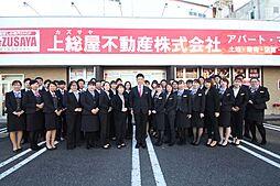 上総屋不動産株式会社 筑波大学前支店