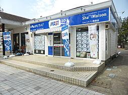 シャーメゾンショップ 昭栄ハウス株式会社