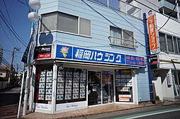 ERA 稲岡ハウジング株式会社南口支店