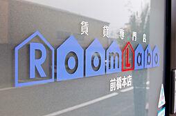 RoomLabo 前橋本店 株式会社アルファプラン