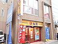 松屋 高崎駅前...