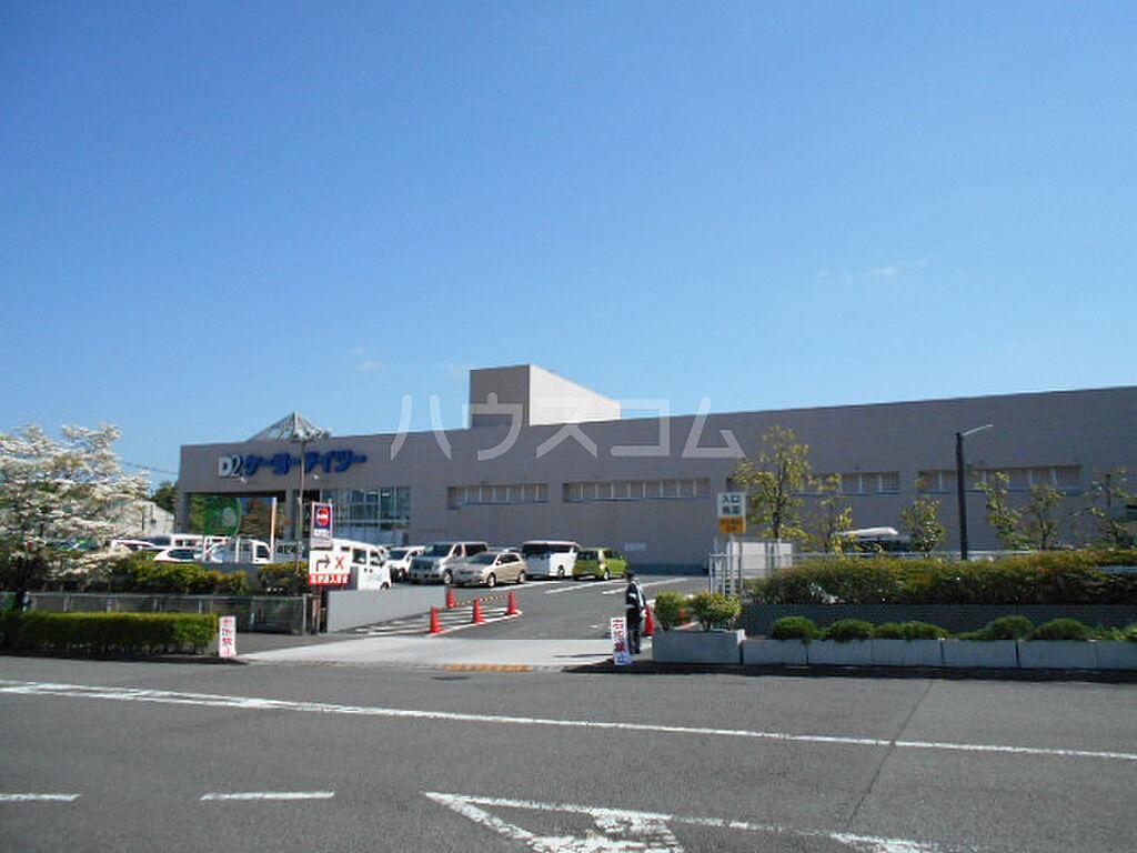 周辺(ホームセンターケーヨーデイツー 唐木田店まで720m)