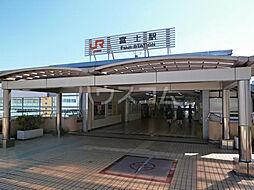 東海道新幹線 新富士駅 徒歩13分