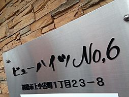 群馬総社駅 3.3万円