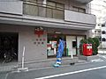 新宿花園郵便局...