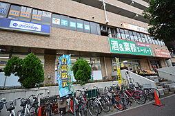 業務スーパー幕張本郷店 1223m