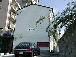 テラスハウス若葉B[8号室]の外観