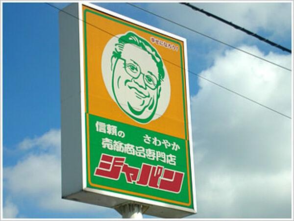 ジャパン六甲道店 1069m