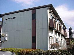 モンドミュール桜[2階]の外観