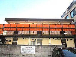 東京都世田谷区三軒茶屋2丁目の賃貸アパートの外観
