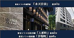 アーバネックス日本橋水天宮