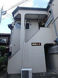 【敷金礼金0円!】美野島コーポ
